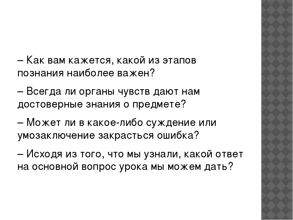 – Как вам кажется, какой из этапов познания наиболее важен? – Всегда ли орга...
