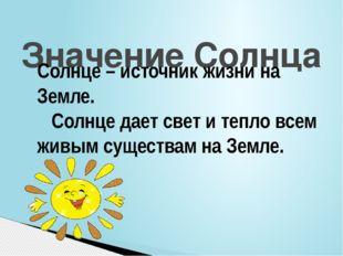 Значение Солнца Солнце – источник жизни на Земле. Солнце дает свет и тепло вс