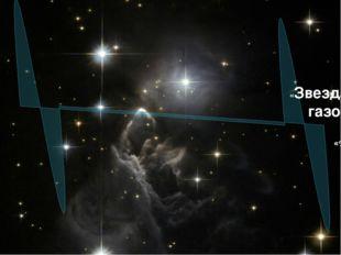 «Звезда – небесное тело (раскалённый газовый шар) ночью видимое как светящая