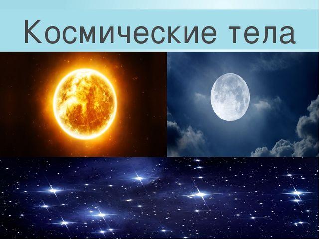 Космические тела