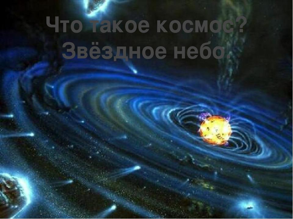 Что такое космос? Звёздное небо.
