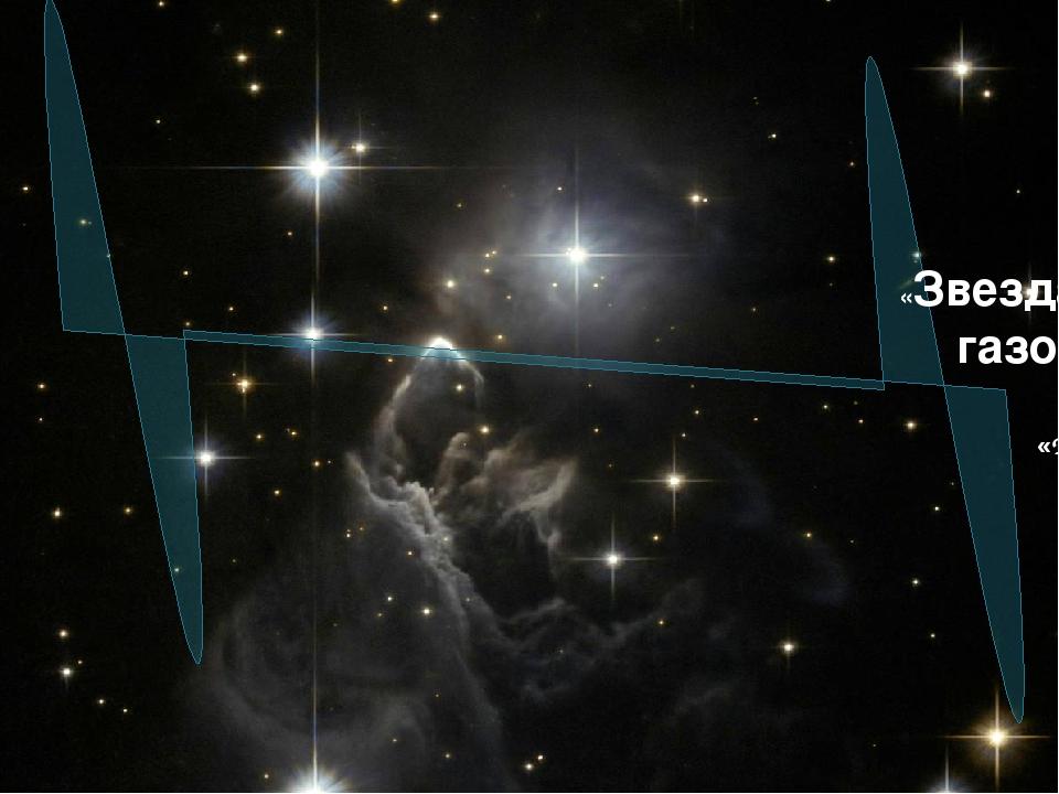 «Звезда – небесное тело (раскалённый газовый шар) ночью видимое как светящая...