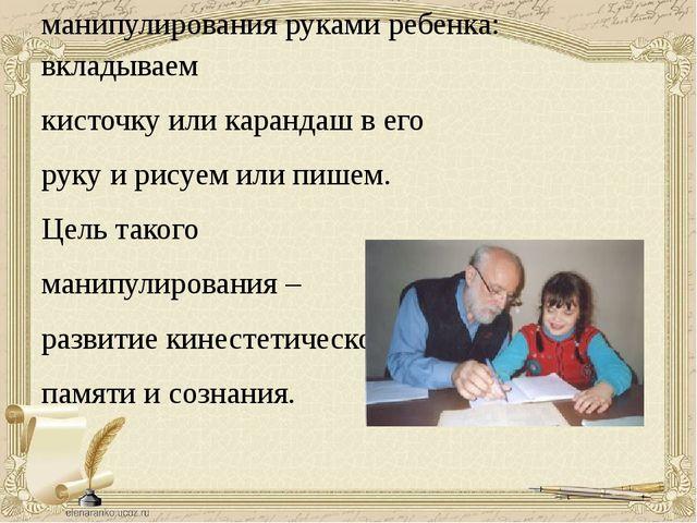 Основная помощь ребенку с аутизмом в овладении графомоторными навыками заклю...
