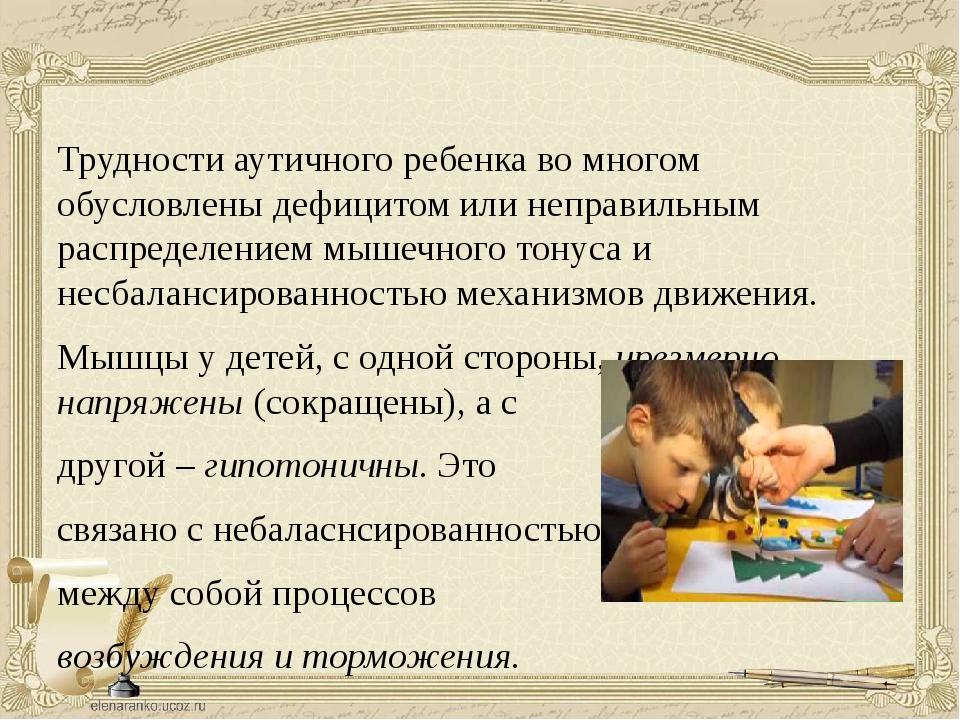 Трудности аутичного ребенка во многом обусловлены дефицитом или неправильным...