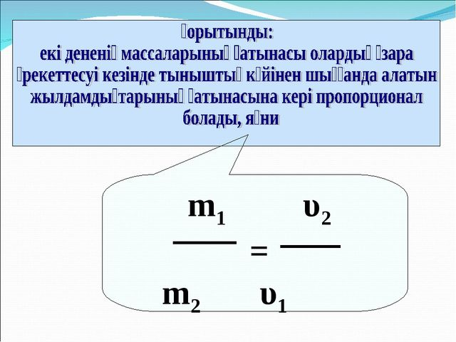 m1 υ2 = m2 υ1