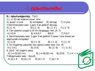 Қорытынды 6.Қорытындылау. Тест 1.(- ∞; 5] сан аралығының аты А) ашық сәуле