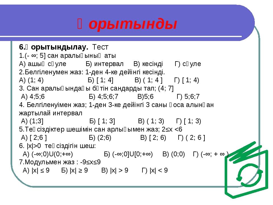 Қорытынды 6.Қорытындылау. Тест 1.(- ∞; 5] сан аралығының аты А) ашық сәуле ...