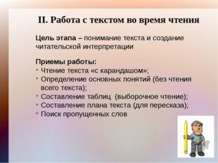 II. Работа с текстом во время чтения Цель этапа – понимание текста и создание