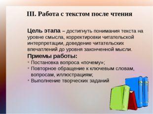 III. Работа с текстом после чтения Цель этапа – достигнуть понимания текста н