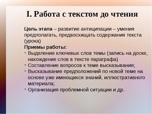 I. Работа с текстом до чтения Цель этапа – развитие антиципации – умения пред...