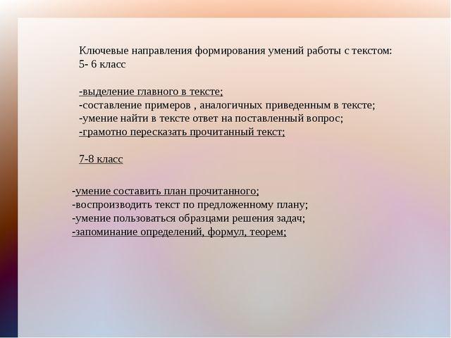 Ключевые направления формирования умений работы с текстом: 5- 6 класс -выделе...