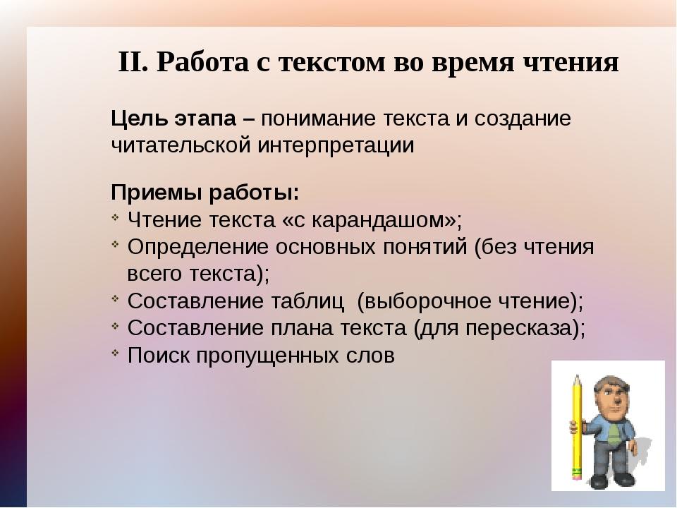 II. Работа с текстом во время чтения Цель этапа – понимание текста и создание...