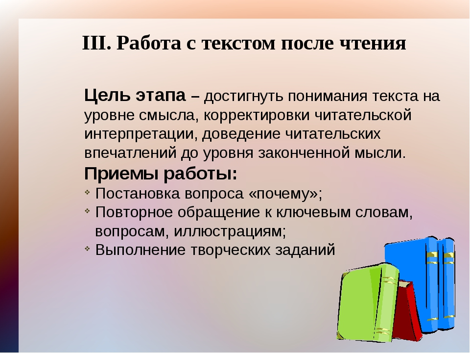 III. Работа с текстом после чтения Цель этапа – достигнуть понимания текста н...