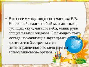 В основе метода зондового массажа Е.В. Новиковой лежит особый массаж языка, г