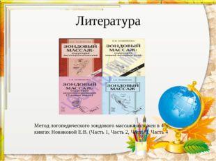 Литература Метод логопедического зондового массажа изложен в 4-х книгахНовик
