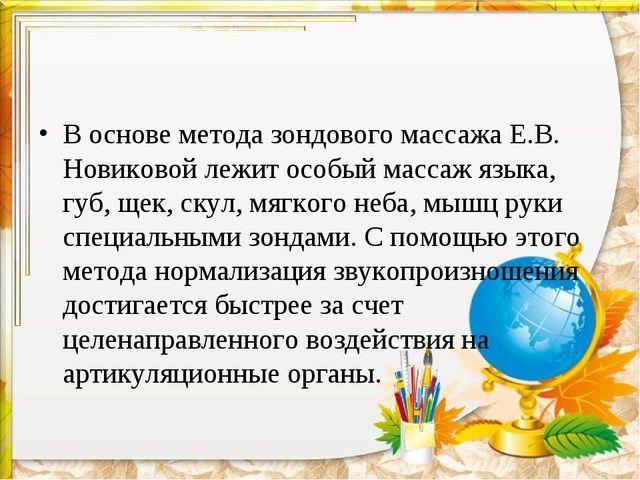 В основе метода зондового массажа Е.В. Новиковой лежит особый массаж языка, г...