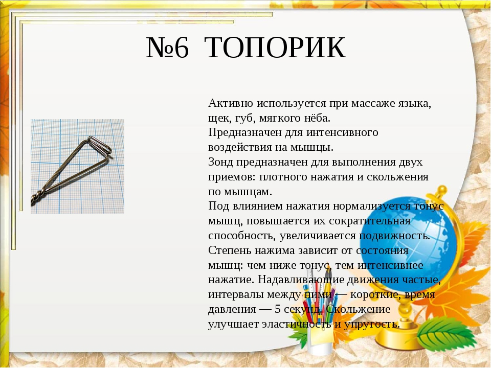 №6 ТОПОРИК Активно используется при массаже языка, щек, губ, мягкого нёба. Пр...