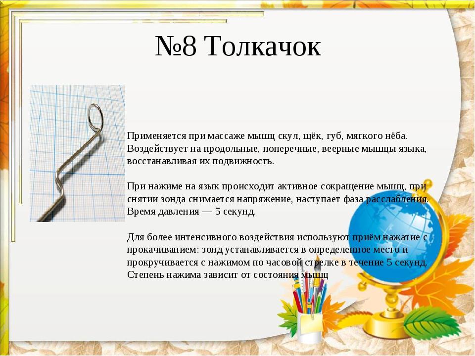 №8 Толкачок Применяется при массаже мышц скул, щёк, губ, мягкого нёба. Воздей...