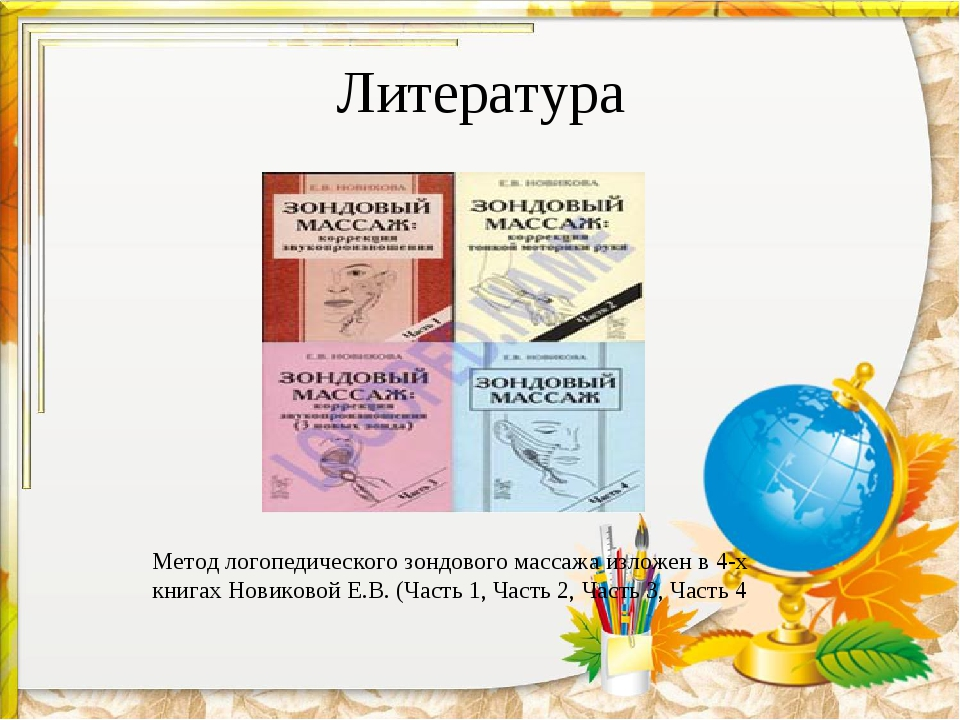 Литература Метод логопедического зондового массажа изложен в 4-х книгахНовик...