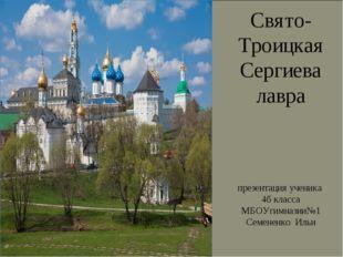 Свято- Троицкая Сергиева лавра презентация ученика 4б класса МБОУгимназии№1