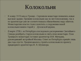 Колокольня К концу XVII века в Троице - Сергиевом монастыре появились новые