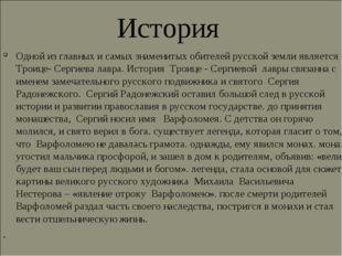 История Одной из главных и самых знаменитых обителей русской земли является