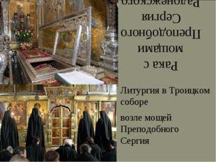 Рака с мощами Преподобного Сергия Радонежского Литургия в Троицком соборе во