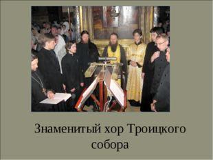 Знаменитый хор Троицкого собора