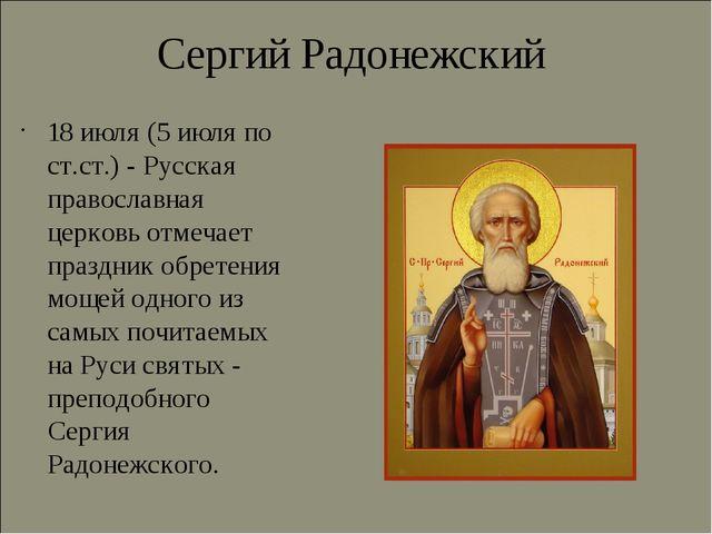 Сергий Радонежский 18 июля (5 июля по ст.ст.) - Русская православная церковь...