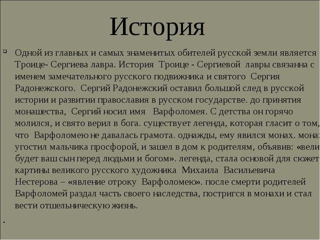 История Одной из главных и самых знаменитых обителей русской земли является...