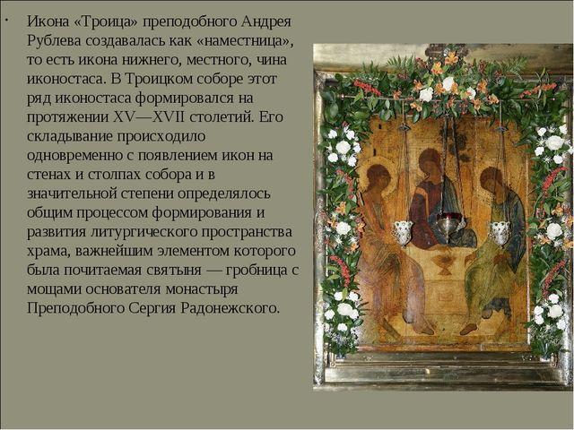 Икона «Троица» преподобного Андрея Рублева создавалась как «наместница», то...