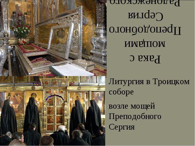 Рака с мощами Преподобного Сергия Радонежского Литургия в Троицком соборе во...