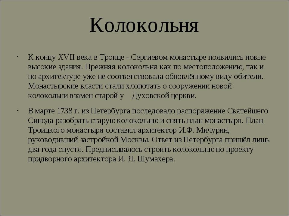 Колокольня К концу XVII века в Троице - Сергиевом монастыре появились новые...