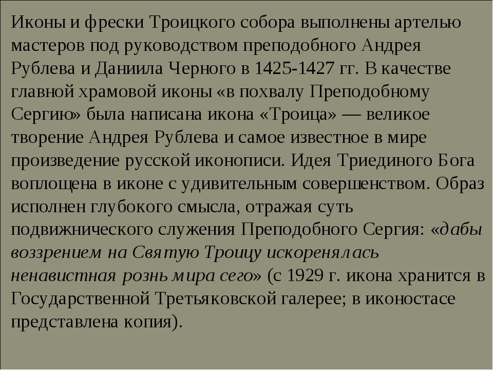 Иконы и фрески Троицкого собора выполнены артелью мастеров под руководством...