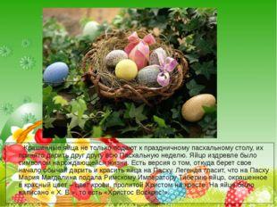 Крашенные яйца не только подают к праздничному пасхальному столу, их принято