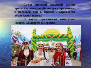 Среди явлений духовной жизни крымских татар наиболее ярки праздники, в котор