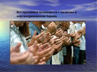 Все праздники начинаются с молитвы и жертвоприношения барана.