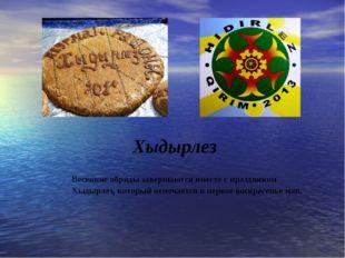 Хыдырлез Весенние обряды завершаются вместе с праздником Хыдырлез, который