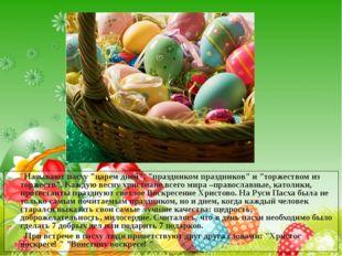 """Называют пасху """"царем дней"""", """"праздником праздников"""" и """"торжеством из торжес"""
