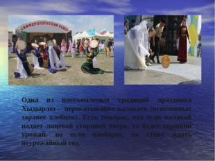 Одна из неотъемлемых традиций праздника Хыдырлез – перекатывание калакаев (ис