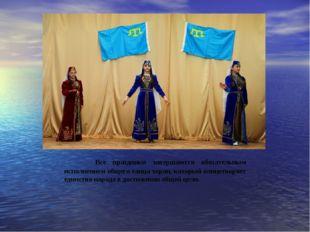 Все праздники завершаются обязательным исполнением общего танца хоран, котор