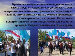 Крымские татары в этот день подводят итоги своего труда от Хыдерлеза до Дерви
