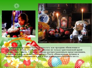 В народной традиции Пасха отмечалась как праздник обновления и возрождения ж