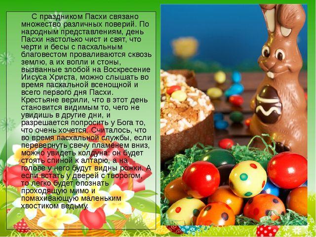 С праздником Пасхи связано множество различных поверий. По народным представ...