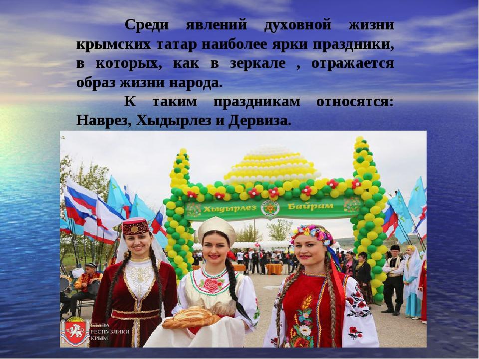 Среди явлений духовной жизни крымских татар наиболее ярки праздники, в котор...