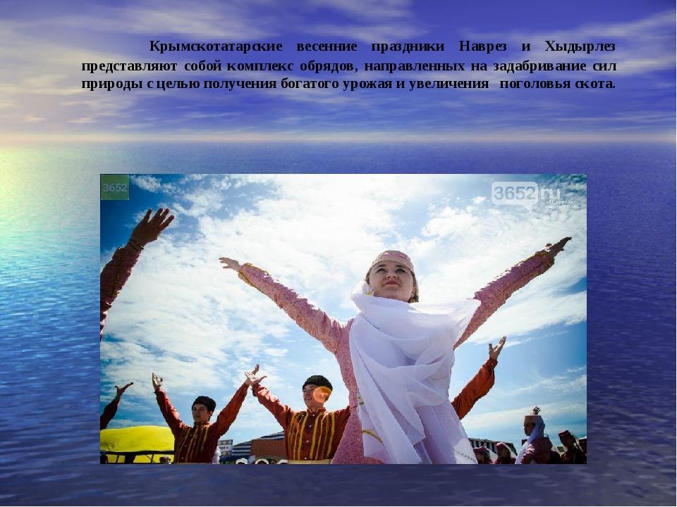 Крымскотатарские весенние праздники Наврез и Хыдырлез представляют собой ком...