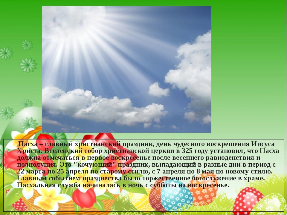 Пасха – главный христианский праздник, день чудесного воскрешения Иисуса Хри...