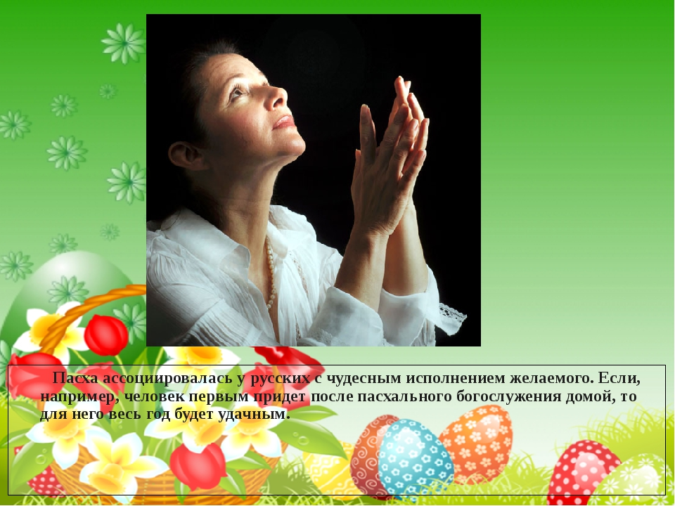 Пасха ассоциировалась у русских с чудесным исполнением желаемого. Если, напр...