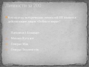В поджоге Москвы современники очень часто обвиняли Фёдора Ростопчина, известн