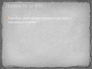 Изображен молебен перед Бородинским сражением. Ответ.